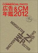 コマーシャル・フォト広告&CM年鑑(2012)