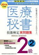 医療秘書技能検定実問題集2級 2(2014年度版)