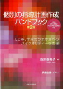 個別の指導計画作成ハンドブック 第2版