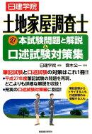 日建学院土地家屋調査士本試験問題と解説&口述試験対策集(平成27年度)