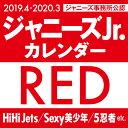2019.4→2020.3/ジャニーズJr.カレンダーRED