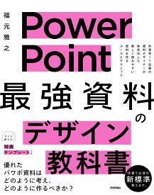 PowerPoint 「最強」資料のデザイン教科書 [ 福元雅之 ]