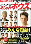 メンズヘアカタログおしゃれボウズ最新スタイルBOOK