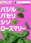めざせ!栽培名人花と野菜の育てかた(8)