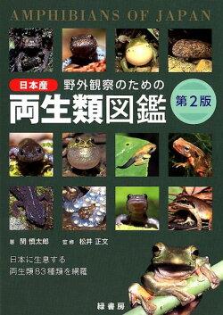 野外観察のための日本産両生類図鑑第2版