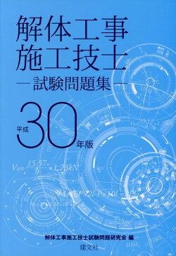 解体工事施工技士試験問題集(平成30年版)