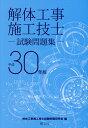 解体工事施工技士試験問題集(平成30年版) [ 解体工事施工技士試験問題研究会 ]