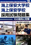海上保安大学校海上保安学校採用試験問題集