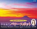李家幽竹パワースポットカレンダー(2019)