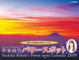 李家幽竹パワースポットカレンダー(2019) 飾れば強運が満ちてくる! ([カレンダー])