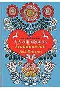 大人の塗り絵BOOK(北欧の素敵な民族模様)