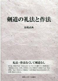 剣道の礼法と作法 [ 馬場武典 ]