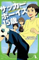 サッカーボーイズ15歳