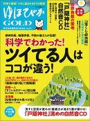 ゆほびかGOLD(vol.27)