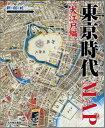 東京時代map 大江戸編 (Time trip map) [ 新創社 ]