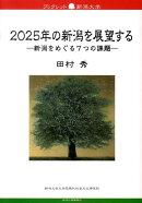 2025年の新潟を展望する