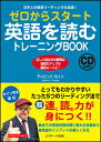 ゼロからスタート英語を読むトレーニングBOOK [ デイビッド・セイン ]