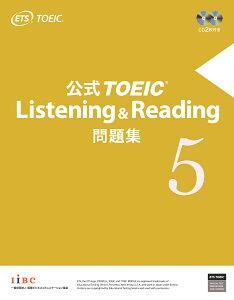 公式TOEIC Listening & Reading問題集(5) 音声CD2枚付 [ Educational Testing ]