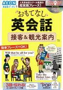 【バーゲン本】おもてなし英会話 接客&観光案内 CD付
