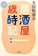 太田和彦の居酒屋歳時記(上)