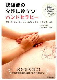 認知症の介護に役立つハンドセラピー 背中・手・足にやさしく触れるだけで表情・行動が変わ [ 鈴木みずえ ]