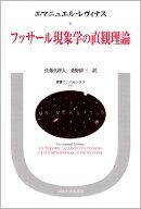 フッサール現象学の直観理論