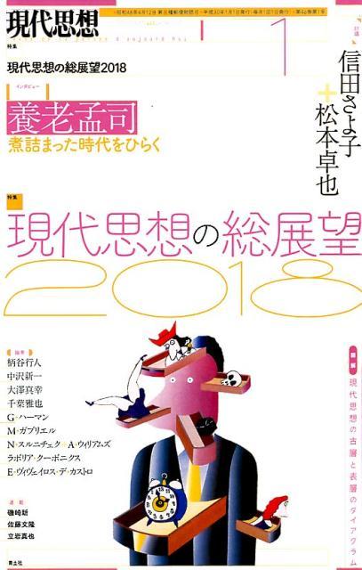 現代思想(2018 1(vol.46-1) 特集:現代思想の総展望2018
