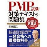 PMP試験対策テキスト&問題集