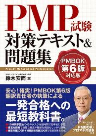 PMP試験対策テキスト&問題集 PMBOK第6版対応版 [ 鈴木安而 ]