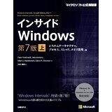 インサイドWindows(上)第7版 システムアーキテクチャ、プロセス、スレッド、メモリ管理、他 (マイクロソフト公式解説書)