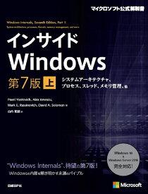 インサイドWindows 第7版 上 システムアーキテクチャ、プロセス、スレッド、メモリ管理、他 [ Pavel Yosifovich ]