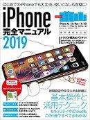iPhone完全マニュアル 2019
