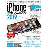 iPhone完全マニュアル(2019) ([テキスト])