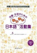 児童・生徒のための日本語わいわい活動集