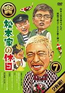 松本家の休日 7