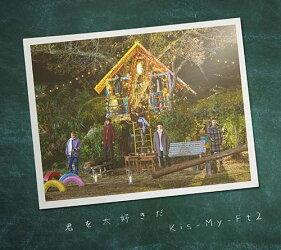 君を大好きだ (EXTRA盤 CD+DVD)