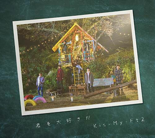 君を大好きだ (EXTRA盤 CD+DVD) [ Kis-My-Ft2 ]