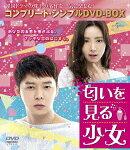 【予約】匂いを見る少女 <コンプリート・シンプルDVD-BOX>