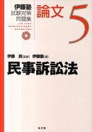 伊藤塾試験対策問題集論文(5)