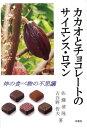 カカオとチョコレートのサイエンス・ロマン 神の食べ物の不思議 [ 佐藤清隆 ]