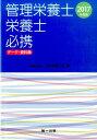 管理栄養士・栄養士必携(2017年度版) データ・資料集 [ 日本栄養士会 ]