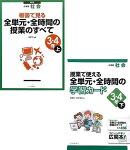 【社会編】授業で使える!小学校社会全単元・全時間学習カード(小学3・4年生上巻セット)