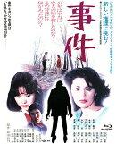 事件【Blu-ray】
