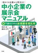 中小企業の展示会マニュアル