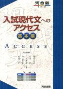 入試現代文へのアクセス(基本編)〔6訂版〕
