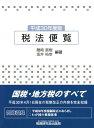 税法便覧(平成30年度版) [ 藤崎直樹 ]