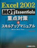 Excel 2002 MOT Essentials重点対策&スキルアップマニュア