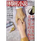 体験私小説 ([テキスト])