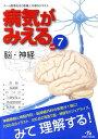 病気がみえる(7) 脳・神経 [ 医療情報科学研究所 ]