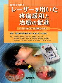 歯科領域におけるレーザーを用いた疼痛緩和と治癒の促進 コールドレーザー治療のすすめ [ 顎関節症臨床医の会 ]